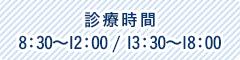 診療時間8:30~12:00 / 13:30~18:00