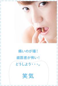 痛いのが嫌!歯医者が怖い!どうしよう・・・。 笑気